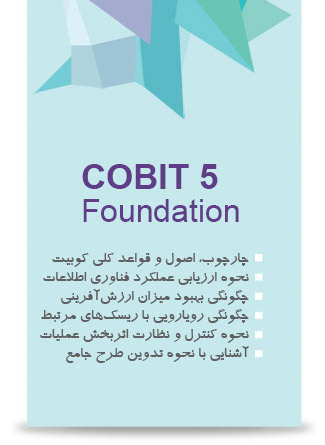 کارگاه COBIT 5 Foundation