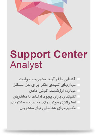 کارگاه Support Center Analyst