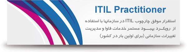 دوره ITIL Practitioner