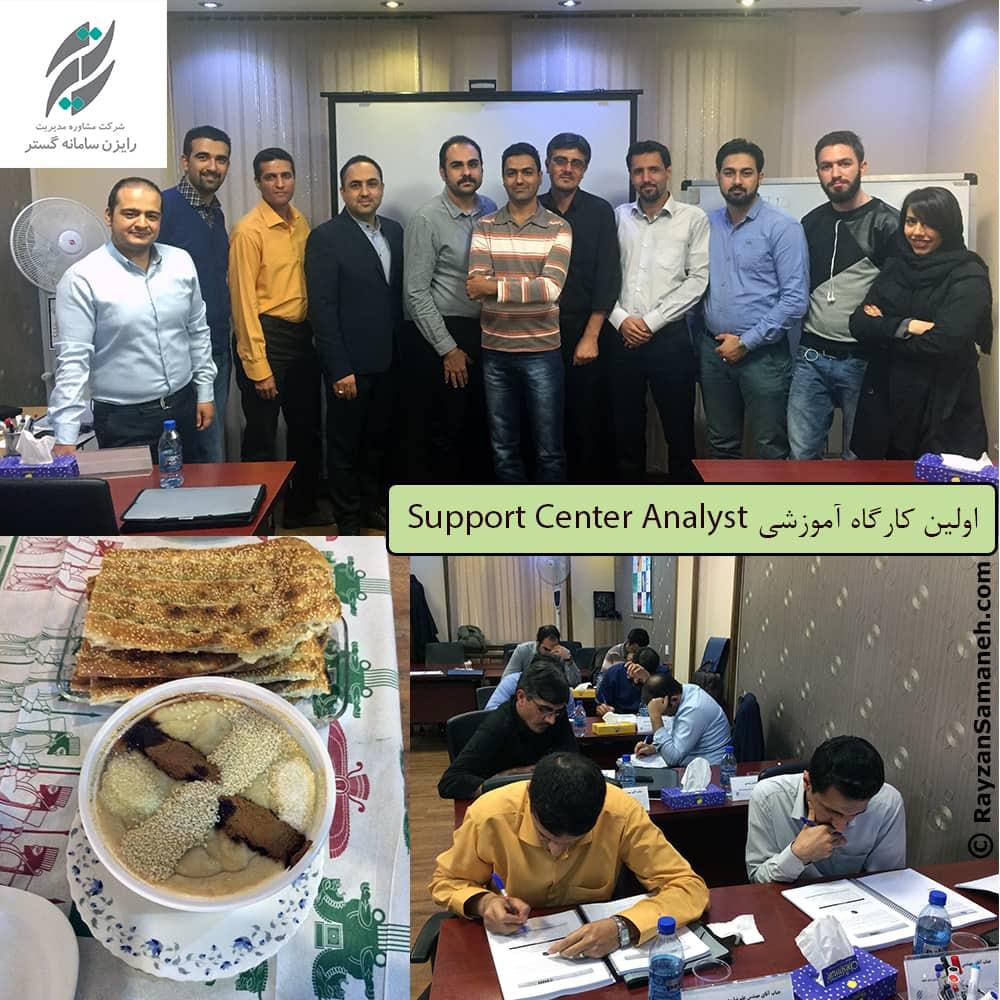 اولین کارگاه آموزشی کارشناس مرکز پشتیبانی - Support Center Analyst