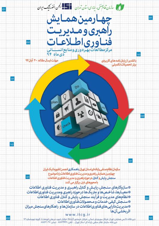 همایش راهبری و مدیریت فناوری اطلاعات
