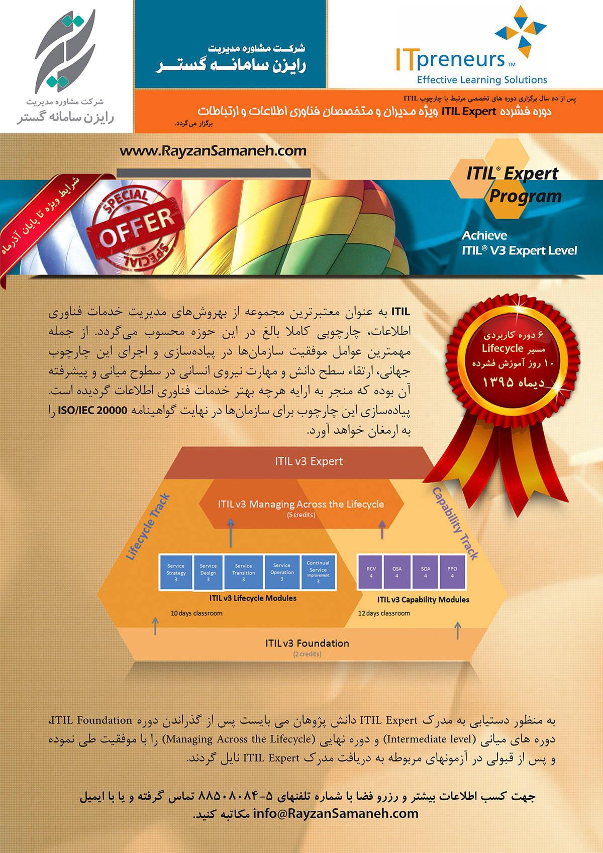 تور جامع ITIL Expert