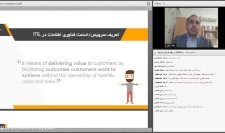 وبینار ضبط شده: طراحی کاتالوگ خدمات فاوا (IT Service Catalog)