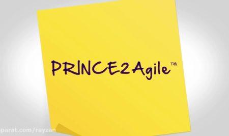 معرفی چارچوب مدیریت پروژه چابک: PRINCE2 Agile