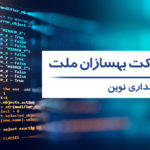 پروژه ITIL - بهسازان ملت