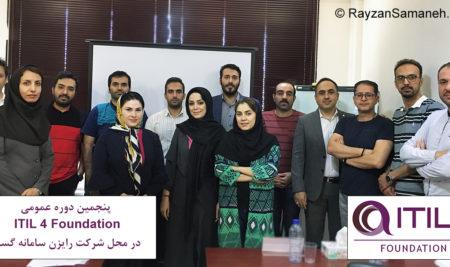 برگزاری پنجمین دوره عمومی ITIL 4 Foundation (چارچوب مدیریت خدمات فناوری اطلاعات)