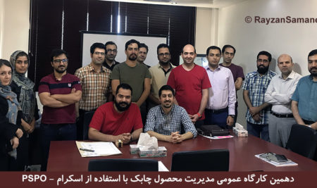 برگزاری دهمین کارگاه PSPO-Professional Scrum Product Owner (مالک محصول حرفه ای)