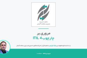 وبینار ضبط شده: مروری بر ITIL 4