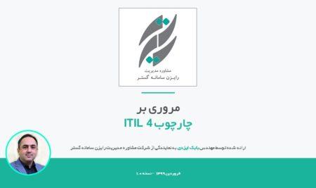 وبینار ضبط شده: مروری بر چارچوب ITIL 4