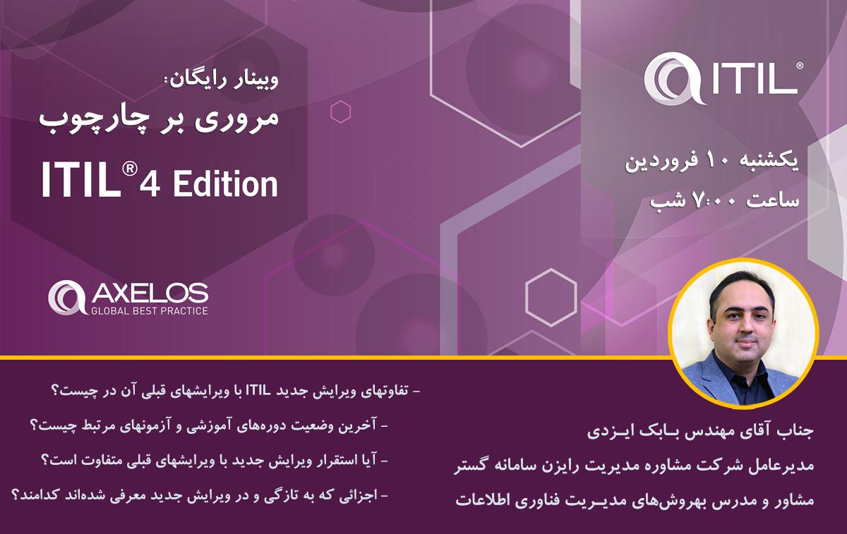 وبینار رایگان: مروری بر چارچوب ITIL 4