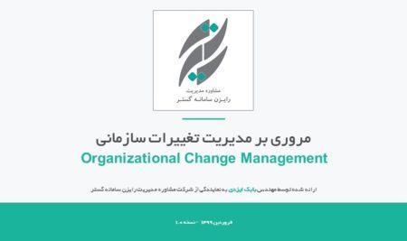 وبینار ضبط شده: مدیریت تغییرات سازمانی (OCM)