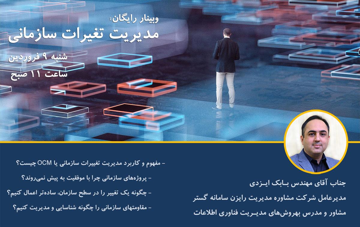 وبینار مروری بر مدیریت تغییرات سازمانی (OCM)