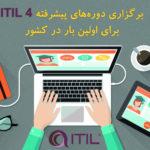 برگزاری دوره های پیشرفته ITIL 4