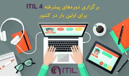 برگزاری دورههای پیشرفته ITIL 4، همراه با شرایط ویژه