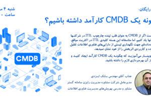 وبینار رایگان: چگونه یک CMDB کارآمد داشته باشیم