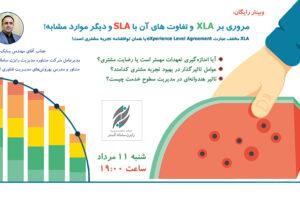 وبینار رایگان: مروری بر XLA و تفاوتهای آن با SLA و دیگر موارد مشابه!