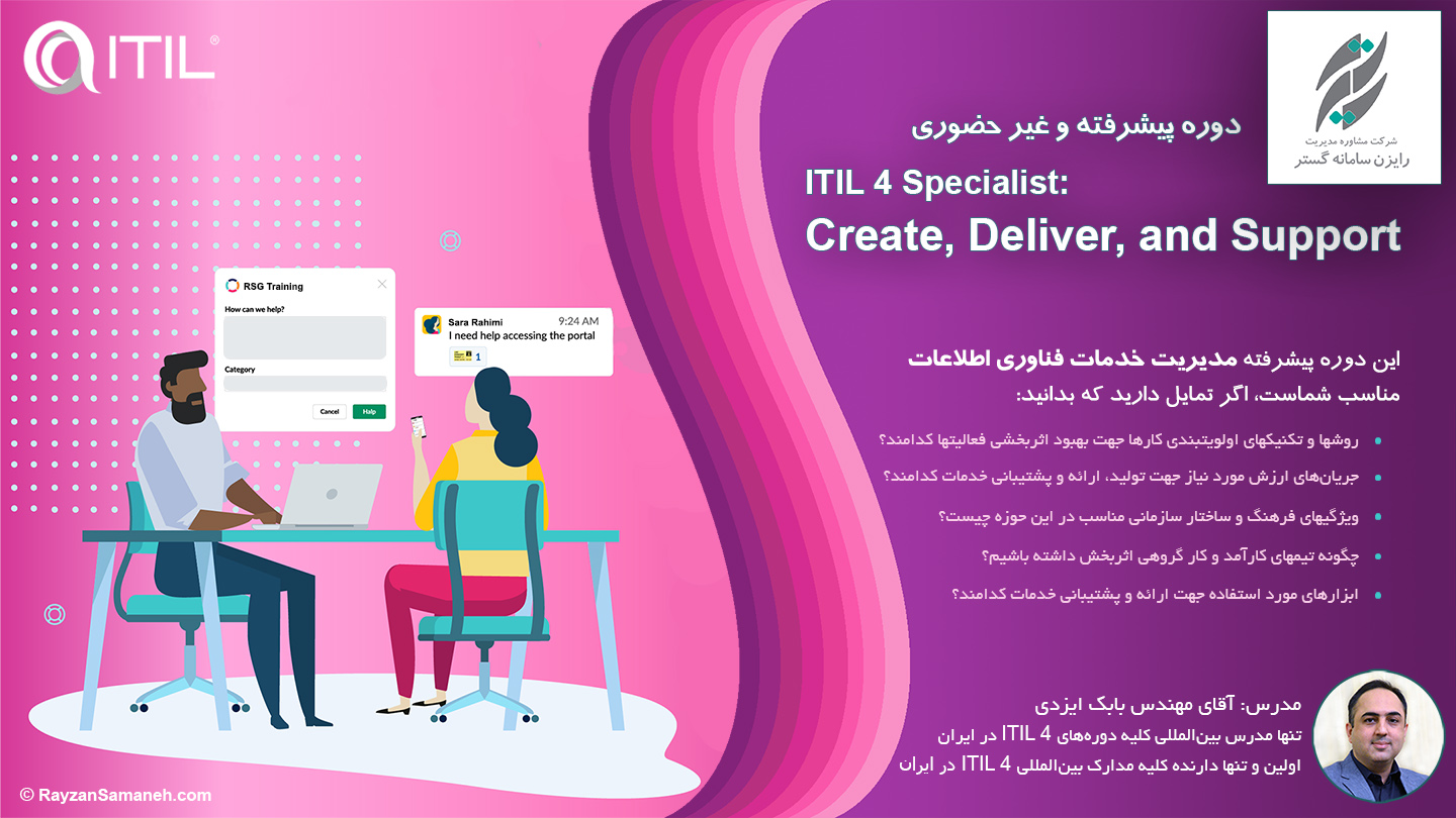 ITIL 4 Specialist: Create, Deliver and Support (CDS)