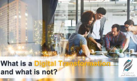 وبینار ضبط شده: تحول دیجیتال چیست؟