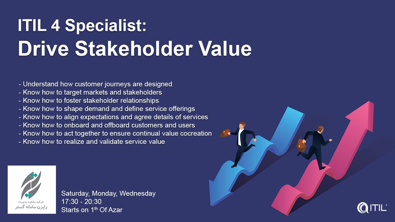 دوره غیر حضوری ITIL 4 Specialist: Drive Stakeholder Value