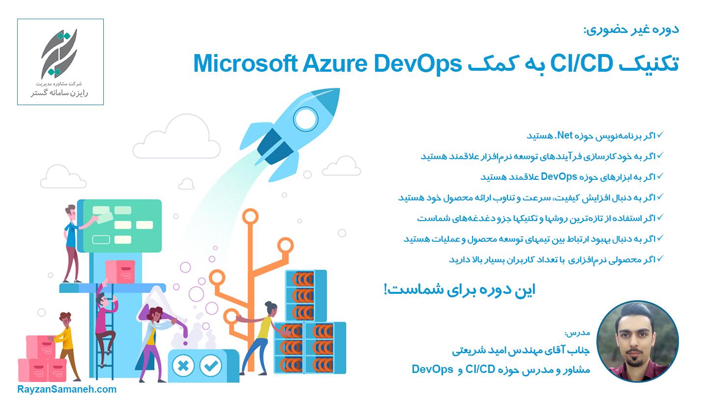 تکنیک CI/CD با استفاده از Microsoft Azure DevOps