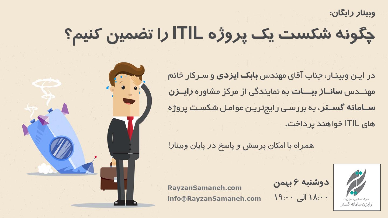 وبینار رایگان: چگونه شکست یک پروژه ITIL را تضمین کنیم؟