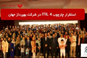 """طراحی و استقرار مجموعهای از بهروشهای چارچوب ITIL 4 در """"شرکت بهپرداز جهان"""""""