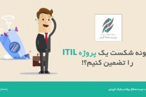چگونه شکست یک پروژه ITIL را تضمین کنیم