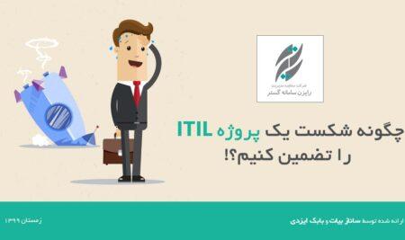 وبینار ضبط شده: چگونه شکست یک پروژه ITIL را تضمین کنیم؟